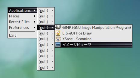 obmenu-generatorへの切り替え。old_archbang_openbox: ゆったり